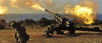 Sapņu tulks artilērija