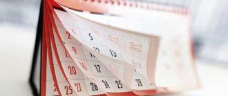 Sapņu tulks kalendārs
