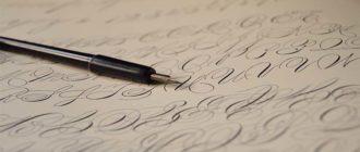 Sapņu tulks rokraksts